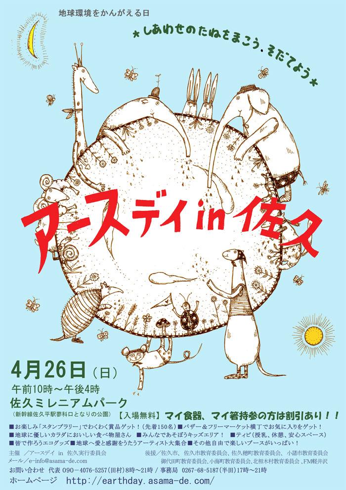 http://earthday.asama-de.com/2009/news/img/1237015840.jpg